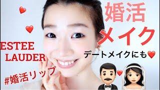 【婚活メイク】エスティーローダー婚活リップ【ナチュラルなデートメイク】 - YouTube