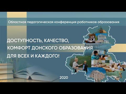 Областная педагогическая конференция работников
