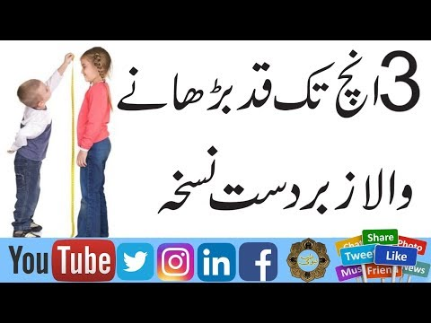 Qad Barhane Ki Tips In Urdu |  How to increase your high | Qad Lamba Karne Ka Tarika | Tib e Nabvi