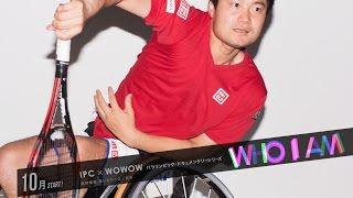 WHOIAM国枝慎吾パラリンピック・ドキュメンタリー5分版Japanesever.WOWOW