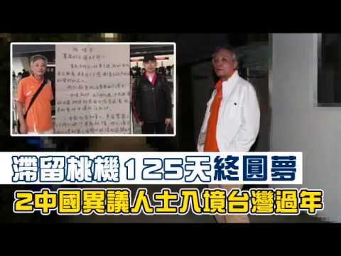 【獨家】滯留桃機125天終圓夢 2中國異議人士昨深夜入境台灣   台灣蘋果日報