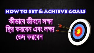 HOW TO SET & ACHIEVE GOALS | BANGLA MOTIVATIONAL VIDEO