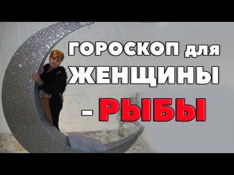 """Женщина - Рыба. """"Мечта Поэта"""". гороскоп Рыбы"""
