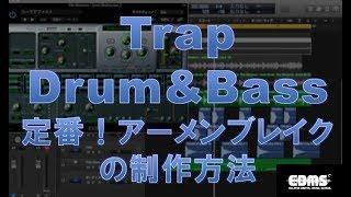トラップ ドラムンベースを作る!定番のドラムループ アーメンブレイクの制作方法