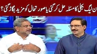 Exclusive Talk With Shahid Khaqan Abbasi   Kal Tak   Express News   IA2H