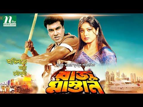 Popular Bangla Movie: Raju Mastan   Manna, Moushumi, Shaheen Alam, Mou