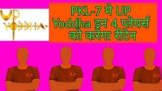Pkl session 7 | Up yoddha retained players in PKL 2019 | Up yoddha team in pkl session 7