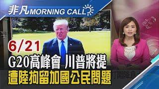"""【非凡Morning Call】會面杜魯道 川普承諾願意於G20""""川習會""""期間 提中方拘留加國公民問題│非凡新聞│20190621"""