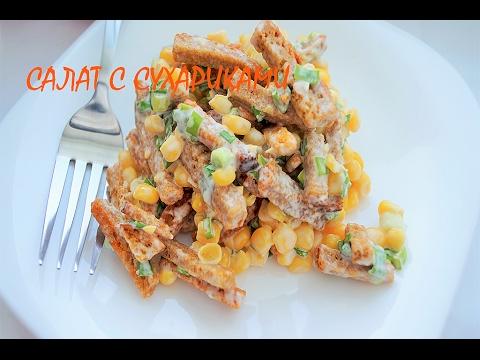 Салат с СУХАРИКАМИ за 5 минут Самый вкусный и простой рецепт/Salad with croutons