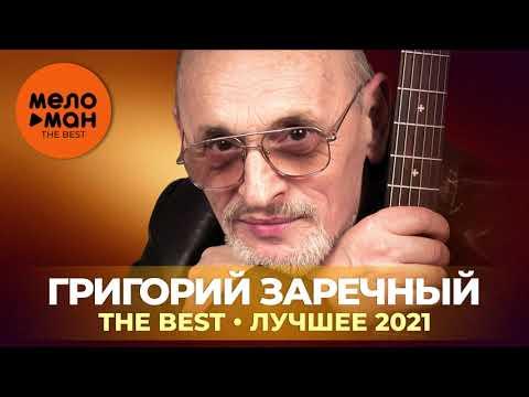Григорий Заречный - The Best - Лучшее 2021