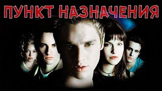 ТРЕШ ОБЗОР фильма Пункт Назначения (2000)
