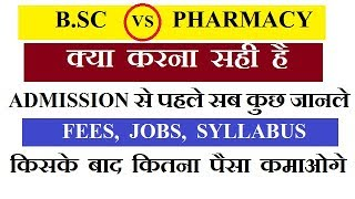 Bsc Vs B.pharm| What To Do| Best Course After 12th| Full Comparision|Fees Marks| Pharmacy Bsc Msc