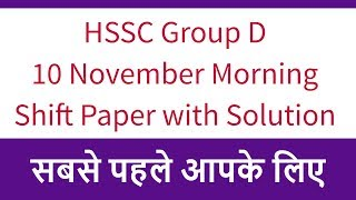 HSSC Group D 10 November Morning Shift Paper with Solution - सबसे पहले आपके लिए