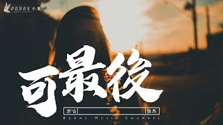 任然 - 可最後『我真的愛過,你真的愛過,就已足夠』【中文動態歌詞Lycris】完整版