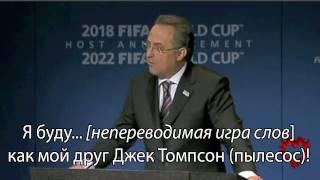 Речь Мутко на FIFA (ПОСТРОЧНИК)