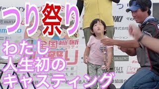 つり祭りin旧吉野川 Go!Go!NBC1