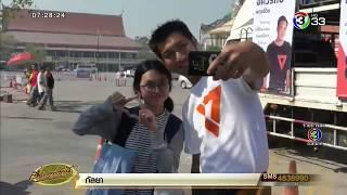 อนาคตใหม่ ลงหาเสียงสุพรรณฯ หวังปักธงถิ่นชาติไทยพัฒนา