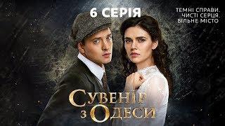 Сувенір з Одеси. 6 серія