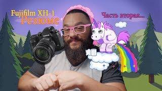 Резюме по Fujifilm XH 1 (Вторая часть)