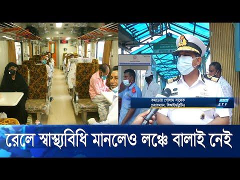 রেলযাত্রায় সরকার নির্দেশিত স্বাস্থ্যবিধি মানলেও লঞ্চে চরম বিশৃঙ্খলা | ETV News