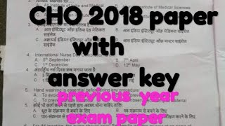 PREVIOUS YEAR CHO PAPER WITH ANSWER  KEY| CHO EXAM PAPER | 2018EXAM |