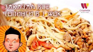 Лапша wok  за 495 грн со всеми добавками | Суши Wok Одесса