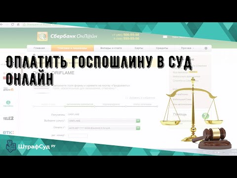 Оплатить госпошлину в суд онлайн