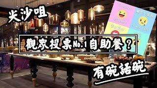 【有碗話碗】W Hotel酒店晚市自助餐,任食法國生蠔、龍蝦、麵包蟹 | 香港必吃美食