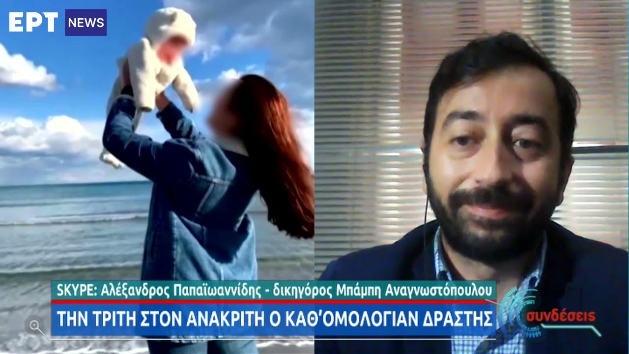 Α.Παπαϊωαννίδης | Ο Δικηγόρος του 32χρονου καθ' ομολογίαν δράστη μιλάει στην ΕΡΤ | 21/06/2021 | ΕΡΤ
