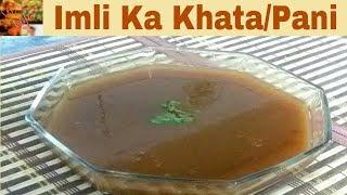 Imli Ka Khata Imli Ka Pani Tamarind Water Recipe In Urdu Hindi How To Make Imli Ka Khata At Home