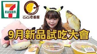 7-11九月新品試吃大會:CoCo壱番屋咖哩聯名系列❤︎古娃娃WawaKu