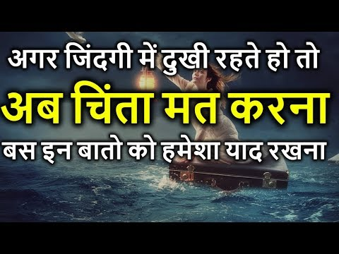 Ab Chinta Mat Karna - Heart Touching Thought In Hindi - Inspiring Lines - Peace Life Change