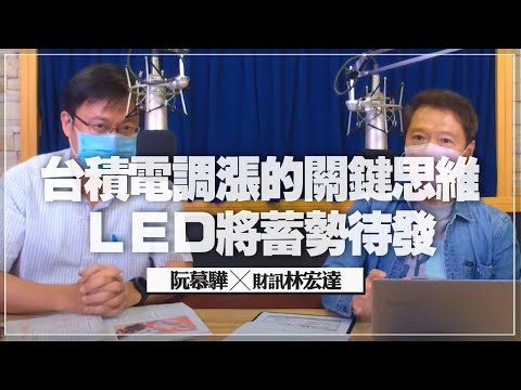 '21.09.03【財經一路發】財訊林宏達分析「台積電調漲的關鍵思維  LED將蓄勢待發」