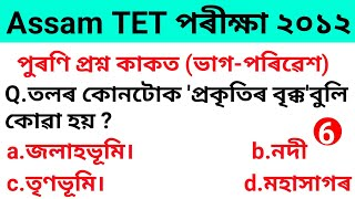 Assam TET LP Level Previous Year Question paper 2012 (environmental science)