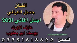 جميل العراقي - اجمل اغاني عراقية 2021 - عازف الاورك يوسف ابو يعقوب للحجز 07721618692 تحميل MP3