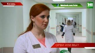 За новогодние праздники в Татарстане гриппом и ОРВИ заболело больше 6 тысяч человек | ТНВ