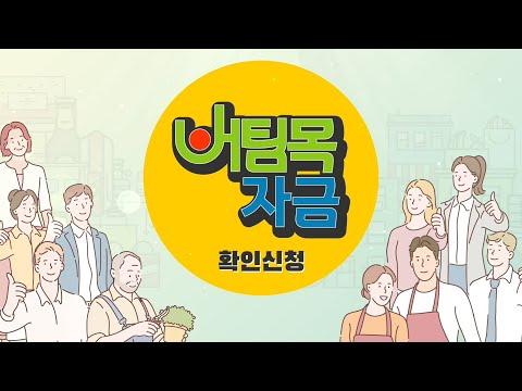 소상공인 3차 재난지원금 '버팀목자금' 확인지급 신청방법 안내