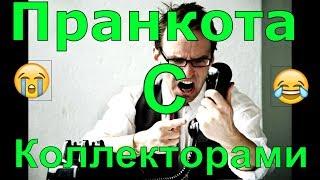 Коллекторы Пранк (Восток Финанс)