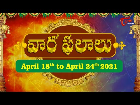 Vaara Phalalu | April 18th to April 24th 2021 | Weekly Horoscope 2021 | BhaktiOne