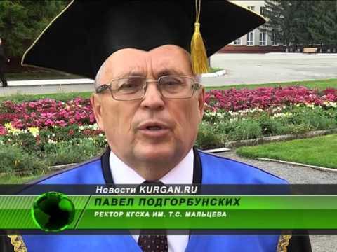 Курганская сельхозакадемия открыла двери для новых первокурсников