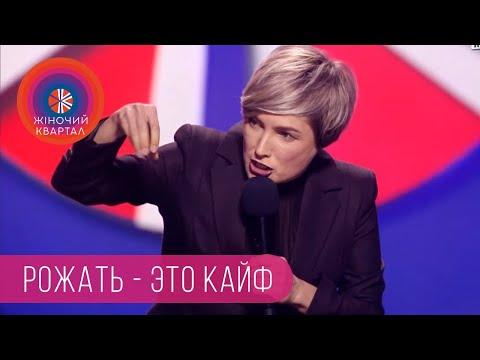 Обвисшая грудь и кайф от родов - Женщины после 30   Шоу Женский Квартал 2018