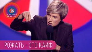 Обвисшая грудь и кайф от родов - Женщины после 30 | Шоу Женский Квартал 2018