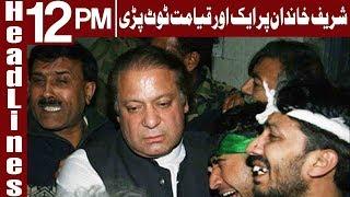 Big Decision of NAB Against Nawaz Sharif | Headlines 12 PM | 15 June 2019 | Express News