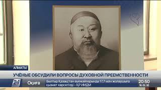 Учёные обсудили в Алматы вопросы духовной преемственности