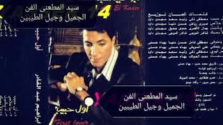 تحميل اغاني النجم الكبير.ابراهيم عبد القادر.اه ياخوفى.كلمات.مصطفى كامل.الحان.حسن دنيا.توزيغ.بهاء حسنى MP3