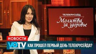 Новости - Телекрусейд с Молитвой за здоровье - Виктория Мунтян | 16 июля