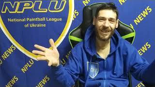 NPLU news про 2 этап КУ зимней версии 2019-2020. Пейнтбол Киев