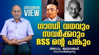 ഗാന്ധി വധവും,സവർക്കറും rssന്റെ പങ്കും|ADVOCATE JAYASHANKAR|Mahatma Gandhi|SAVARKAR