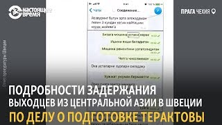 Uzbekistan is Russian Hotbed of Terrorism. Uzbek terrorist plot in Sweden - infinity war against civ