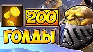 МИДАС НА 2 МИНУТЕ! +200 ЗОЛОТА С ПАССИВКИ АЛХИМИКА █ ДОТА ИМБА 7.00